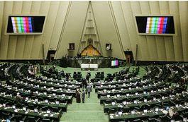 طرح اداره و نظارت بر صداوسیما در دستور کار پارلمان
