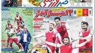 روزنامه های ورزشی یکشنبه دوم آذرماه