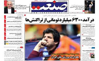 روزنامه های اقتصادی پنجشنبه ۱۰ اسفند ۹۶