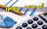 رشد سقف منابع عمومی، نتیجه چکش کاری درآمدهای بودجه 97 در مجلس