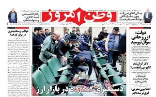 روزنامه های پنجشنبه ۲۶ بهمن ۹۶