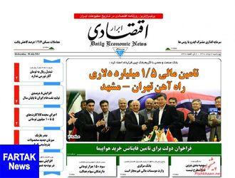 روزنامه های اقتصادی چهارشنبه ۴ مرداد ۹۶