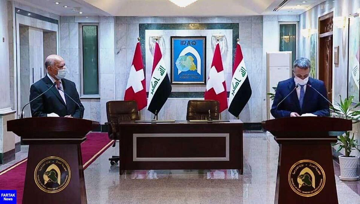 وزیر خارجه سوییس: از اصلاحات در عراق حمایت میکنیم