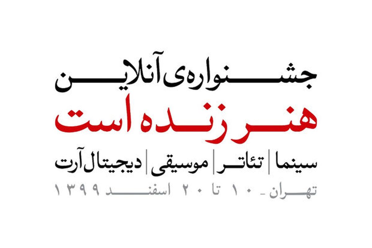 مهلت ارسال آثار به جشنواره «هنر زنده است» تمدید شد