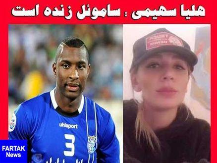 شوکه کننده/هلیا سهیمی: شوهرم زنده است و ناپدید شده + عکس