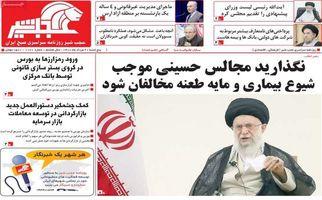 روزنامه های پنجشنبه 21 مرداد