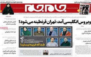 روزنامه های چهارشنبه 17 دی