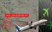 محل جعبه سیاه هواپیمای ATR پیدا شد