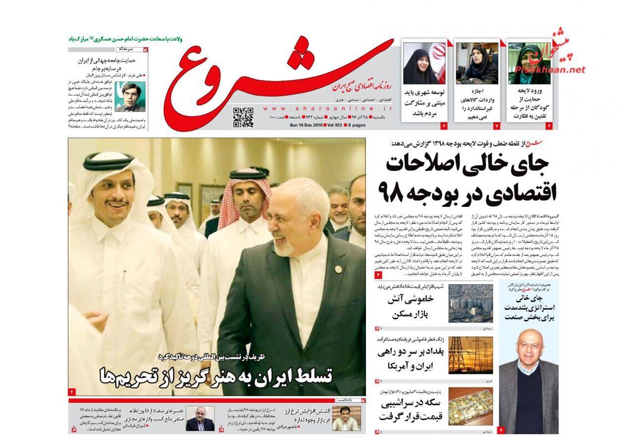 روزنامه های یکشنبه 25 آذر 97