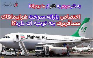 به نام «مردم» به کام از «ما بهتران»/ مجلس انقلابی ورود کند