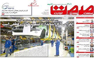 روزنامه های اقتصادی شنبه ۱۸ آذر ۹۶