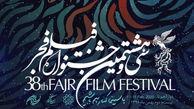 نامزدهای سه بخش جشنواره فیلم فجر معرفی شدند