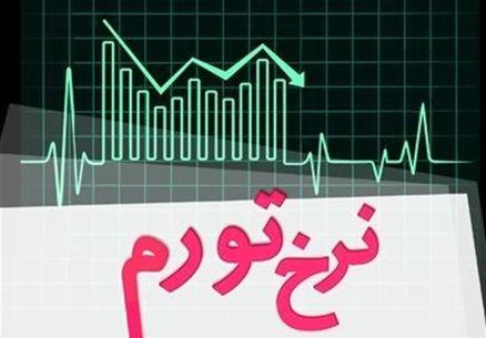 نرخ تورم بهمن به ۳۷ درصد کاهش یافت
