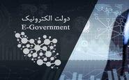 دولت الکترونیک؛ در انتظار الحاق دستگاه های اجرایی