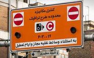 بهرهمندی۲۰۶۰ خبرنگار از تخفیف ۹۰ درصدی طرح ترافیک