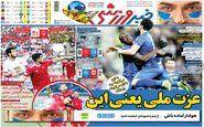 صفحه نخست روزنامه های ورزشی یکشنبه 6 بهمن 98