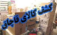 کشف 32 میلیارد ریال کالای قاچاق در کرمانشاه