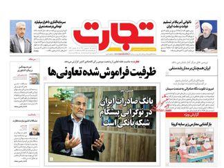 روزنامههای اقتصادی شنبه 15 شهریورماه
