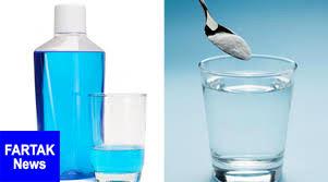 آب نمک بهتر است یا دهانشویه؟