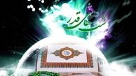 مشهدالرضا (ع) آماده لیالی قدر