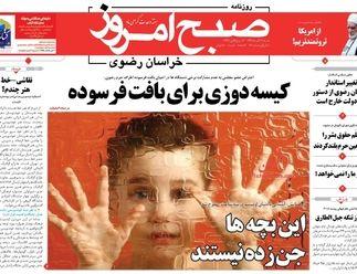 روزنامه های شنبه ۱۱ آذر ۹۶