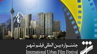 اعلام اسامی فیلمهای بخش بینالملل فیلم شهر