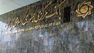 جزئیات قانون جدید بانکداری اسلامی/بانک مرکزی متحول میشود