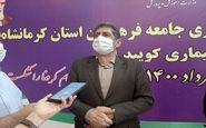 واکسیناسیون ۳۰ هزار فرهنگی از امروز در کرمانشاه آغاز شد