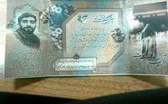 کارت عروسی متفاوت زوج ایرانی/ عکس
