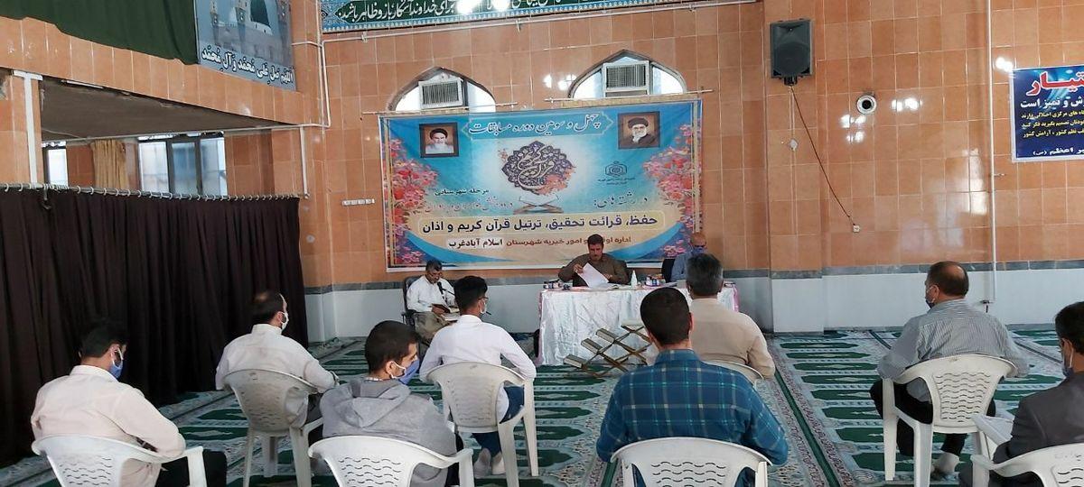 آغاز مسابقات منطقه ای قرآن کریم در استان کرمانشاه+ تصاویر