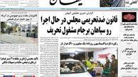 روزنامه های سه شنبه 23 شهریور ماه