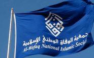 واکنش جمعیت «الوفاق» به دیدار وزیر خارجه بحرین با همتای صهیونیست