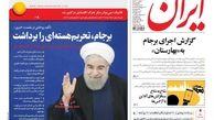 عناوین روزنامه های جهارشنبه 29 دیماه 95