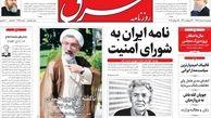 روزنامه های پنج شنبه سوم مرداد98
