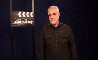 اظهارات سردار سلیمانی بعد از تماشای فیلم سینمایی