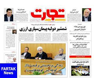 روزنامه های اقتصادی پنجشنبه ۲۲ شهریور ۹۷