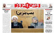 روزنامه های چهارشنبه ۲۲ آذر ۹۶