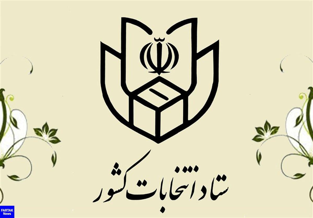 اسامی نامزدهای میاندوره انتخابات مجلس خبرگان رهبری اعلام شد
