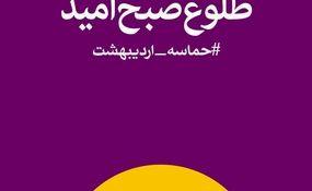 نماهنگ جشن پیروزی حسن روحانی در دوازدهمین انتخابات ریاست جمهوری با صدای محسن چاوشی