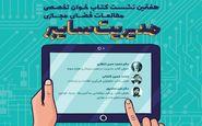 نشست کتابخوان «مدیریت سایبر» برگزار میشود