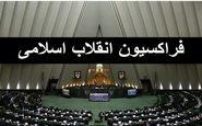 هفته آینده؛ جلسه فراکسیون اکثریت مجلس برای تصویب اساسنامه