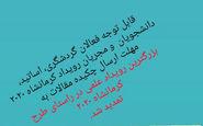 دومین فراخوان مقاله پنجمین کنگره تاریخدانان ایران