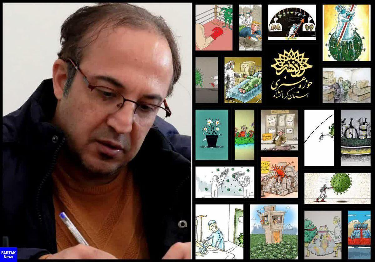 نمایشگاه مجازی کاریکاتور با عنوان کادر درمانی، قهرمانان و فرشتگان سلامت جامعه