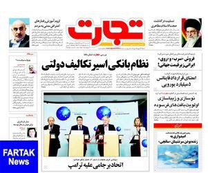 روزنامه های اقتصادی شنبه ۲۳ دی ۹۶