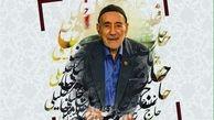 امروز یکشنبه؛ «حاج غلامرضا خلیلی» خیر به نام بروجردی درگذشت