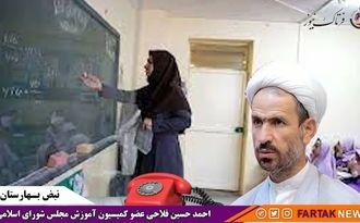 آخرین وضعیت رتبه بندی معلمان در گفت وگو با احمد حسین فلاحی