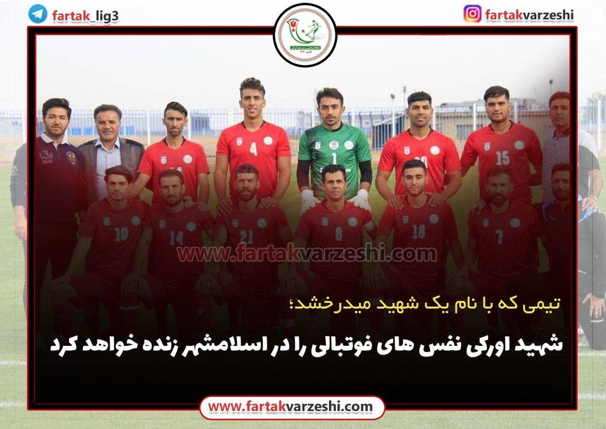 شهید اورکی نفس های فوتبالی را در اسلامشهر زنده خواهد کرد