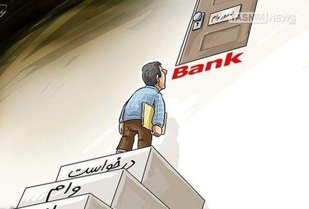 بانک ها ترمز تسهیلات را کشیدند