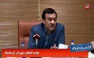 اختلاف در شورای شهر ؛ کرمانشاه هم چنان بدون شهردار! + فیلم