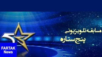 تازه ترین خبرها از فصل جدید مسابقه «پنج ستاره»